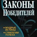 <H1>Бодо Шефер — «Законы победителей»</H1>